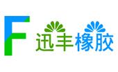 石家庄迅丰橡胶有限公司祝大家新年快乐! - 公司公告 -